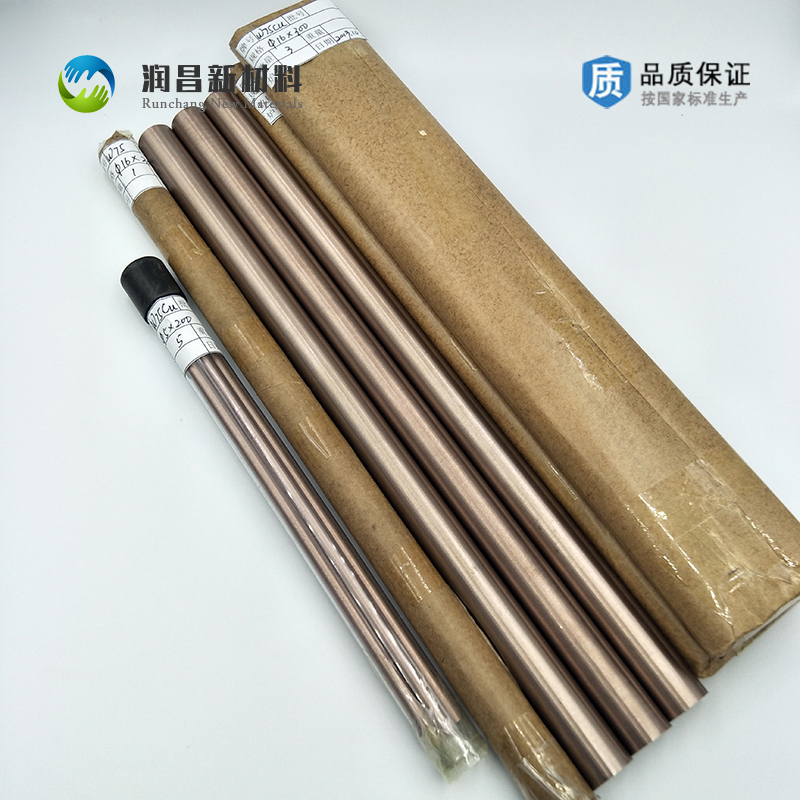 军用耐高温材料钨铜合金棒