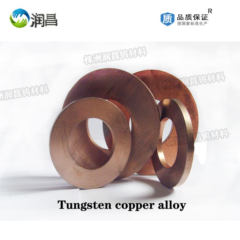 Tungsten Copper Throat Insert
