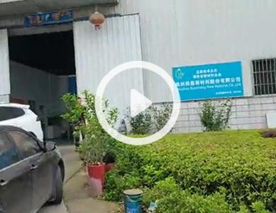 株洲润昌新材料(钨球吧网手机高清直播)股份有限公司厂房外环境